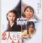 Clicca sull'immagine per vedere una delle scene chiave del film